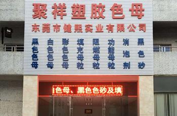 东莞市聚祥塑胶化工有限公司